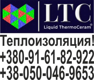 LIQUID THERMOCERAM:registered:, ЖКТМ - жидкокерамический теплоизоляционный материал. Уникальная нанотехнология сохранения тепла.